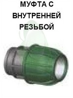 Муфта с внутренней резьбой 40, 1 1/2дюйма