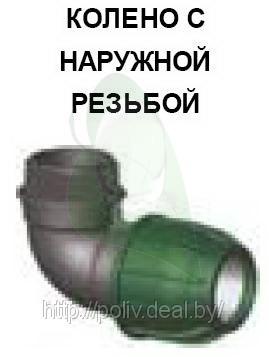 Колено с наружной резьбой 25, 3/4дюйма